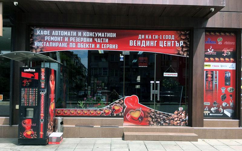 ДИ КА СИ-1 ЕООД Магазин за кафе, вендинг машини и автомати, сервиз, Пловдив, Победа 22