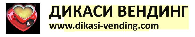 ДИ КА СИ - 1 ЕООД, Вендинг Център, Пловдив